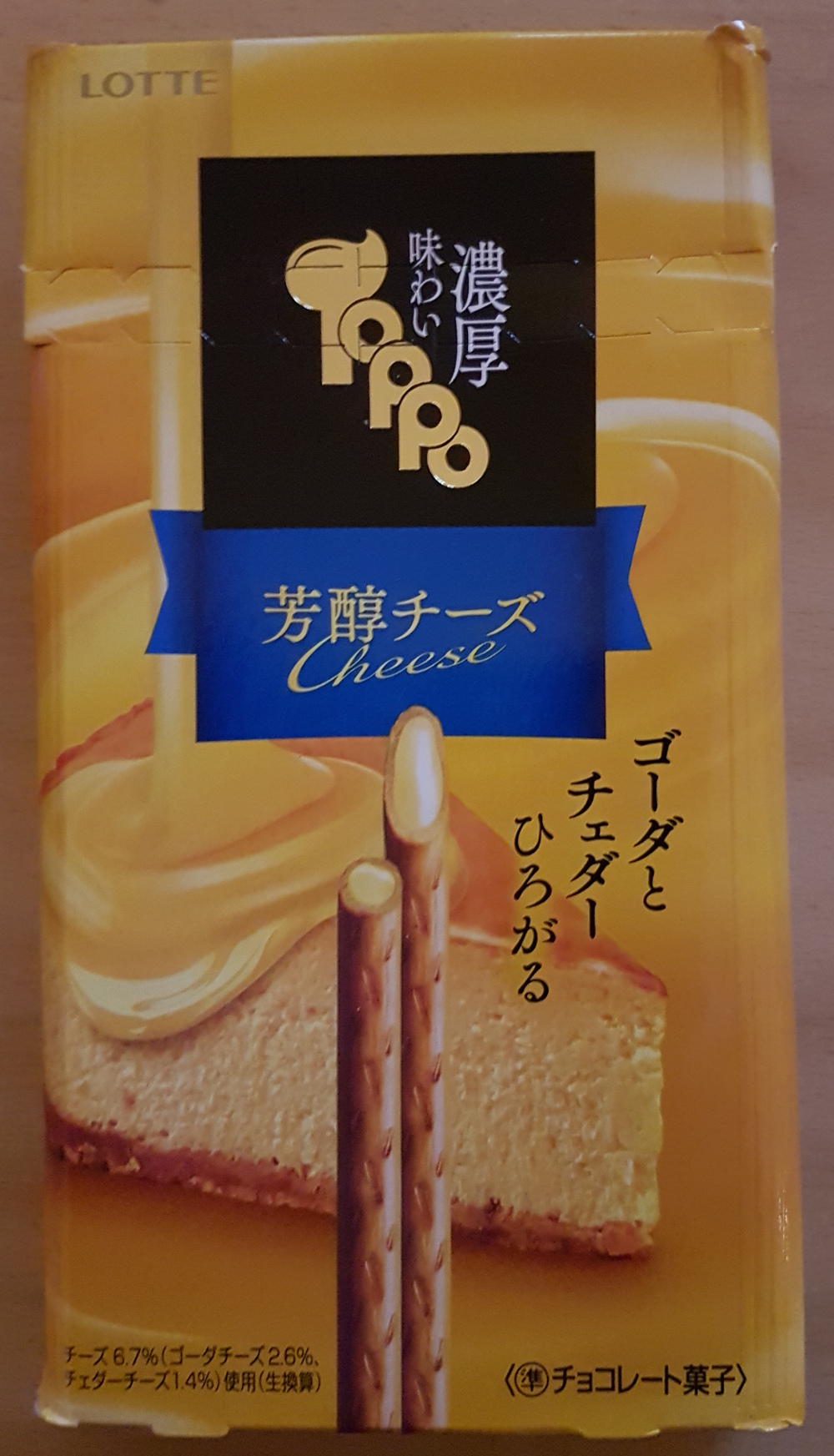 lotte_toppo_rich_cheese_mini